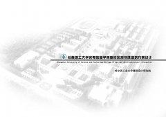 新校区规划及建筑方案设