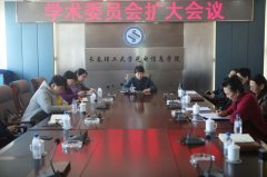 我院召开学科建设与重点学科规划研讨会议